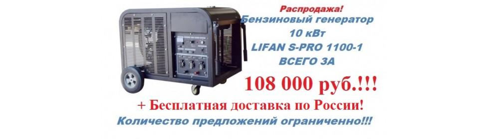 Распродажа Бензиновый генератор 10 кВт