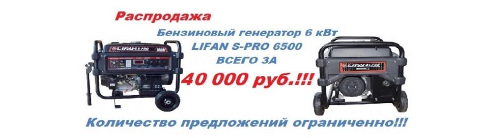 Распродажа Бензиновый генератор 6 квт